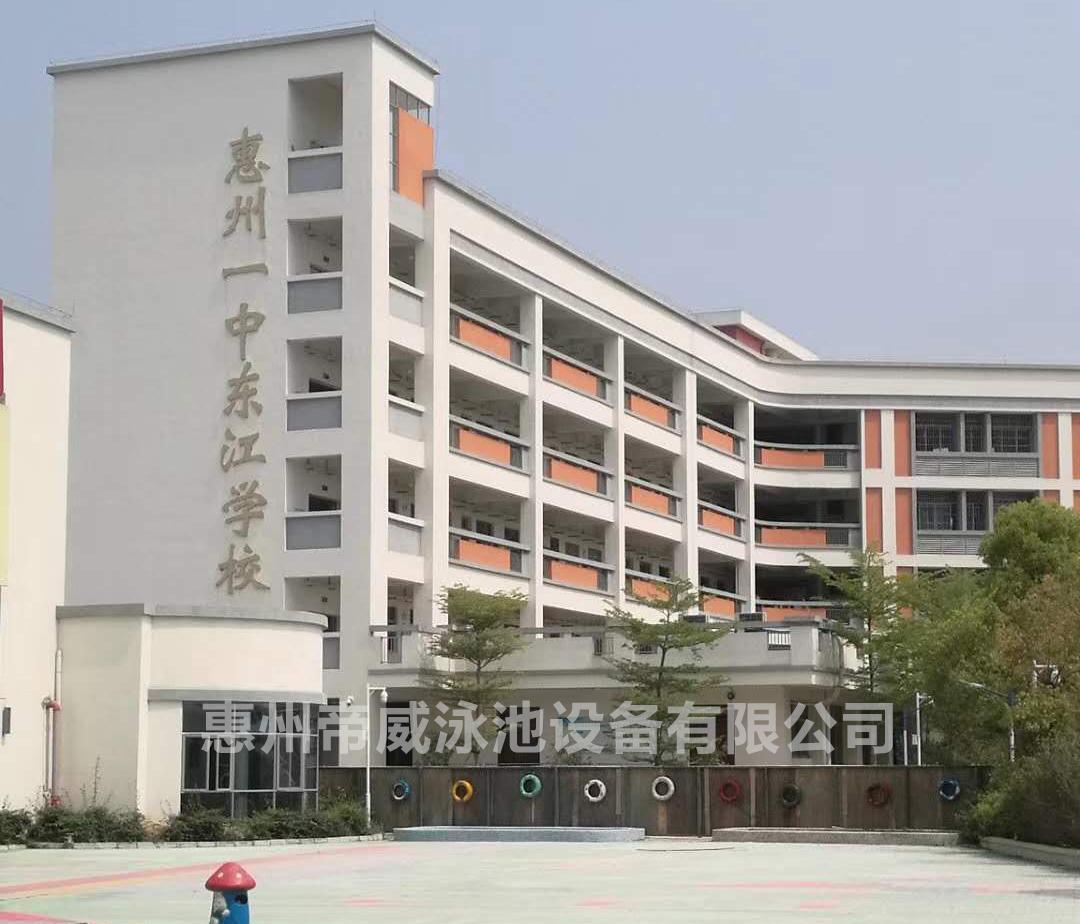 惠州一中東江學校游泳池